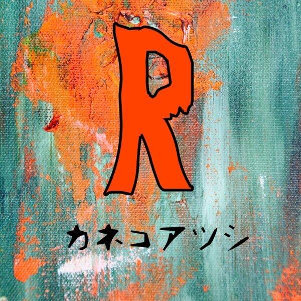 R カネコアツシ