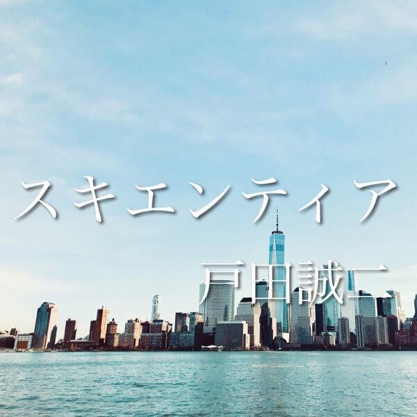 スキエンティア 戸田誠二