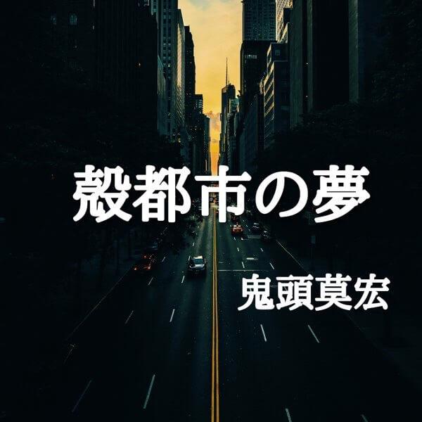 殻都市の夢