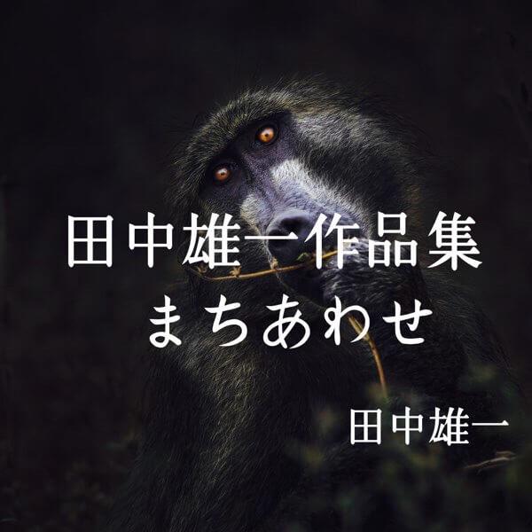 田中雄一作品集 まちあわせ