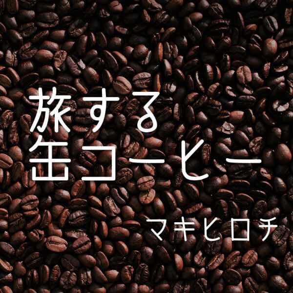 旅する缶コーヒー