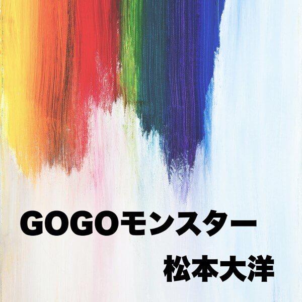 GOGOモンスター