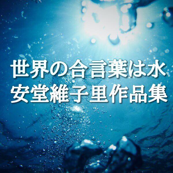 世界の合言葉は水