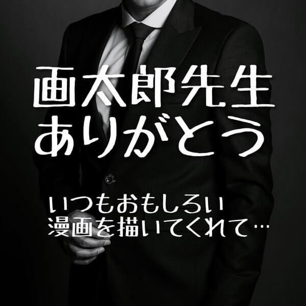 画太郎先生ありがとう