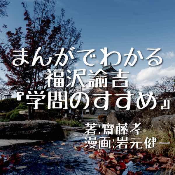 福沢諭吉「学問のすすめ」