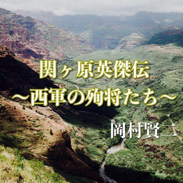 『関ヶ原英傑伝 ~西軍の殉将たち~』