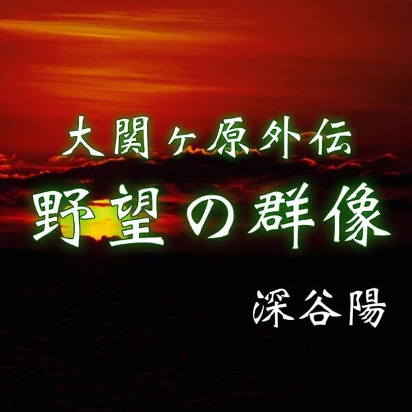 大関ヶ原外伝 野望の群像