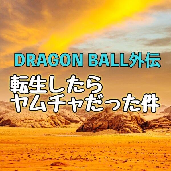DRAGON BALL外伝 転生したらヤムチャだった件