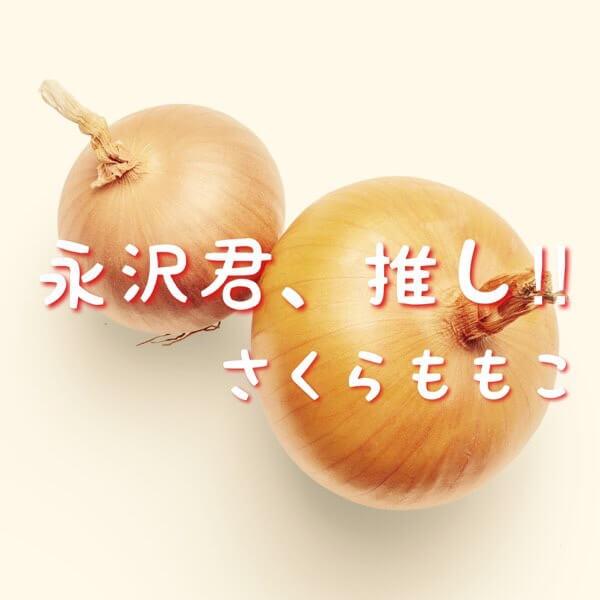 永沢君、推し!!