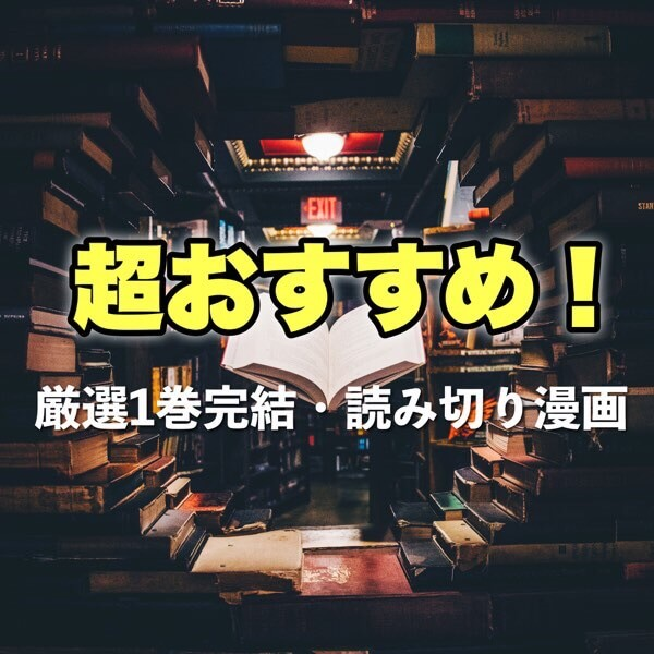 超おすすめ1巻完結読み切り漫画