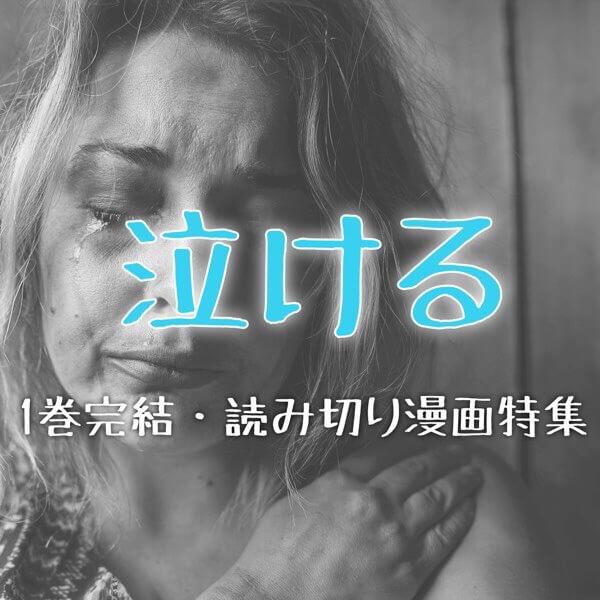 泣ける1巻完結・読み切り漫画