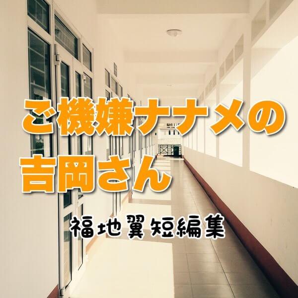 ご機嫌ナナメの吉岡さん~福地翼短編集~