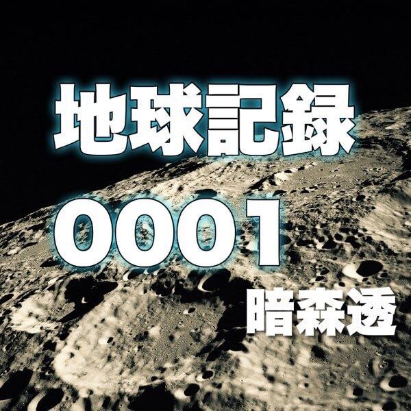 地球記録0001