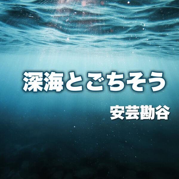 深海とごちそう