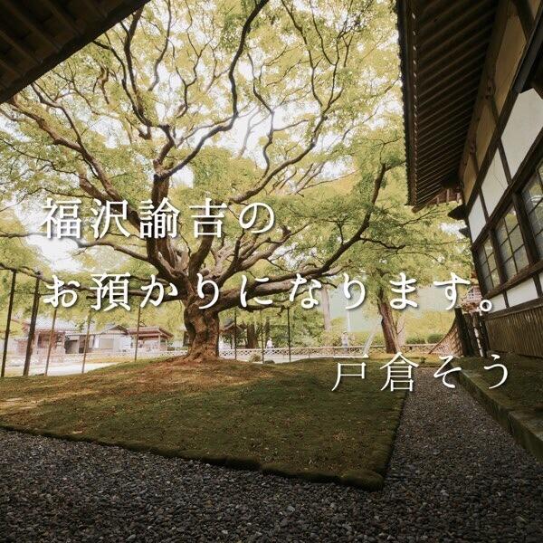 福沢諭吉のお預かりになります。