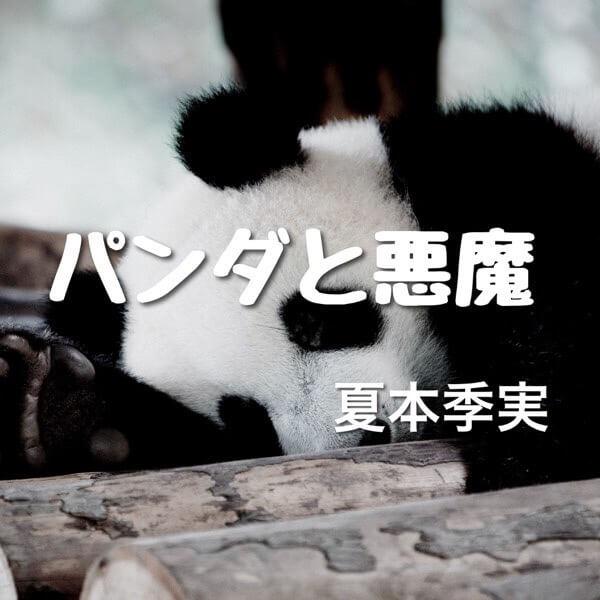 パンダと悪魔