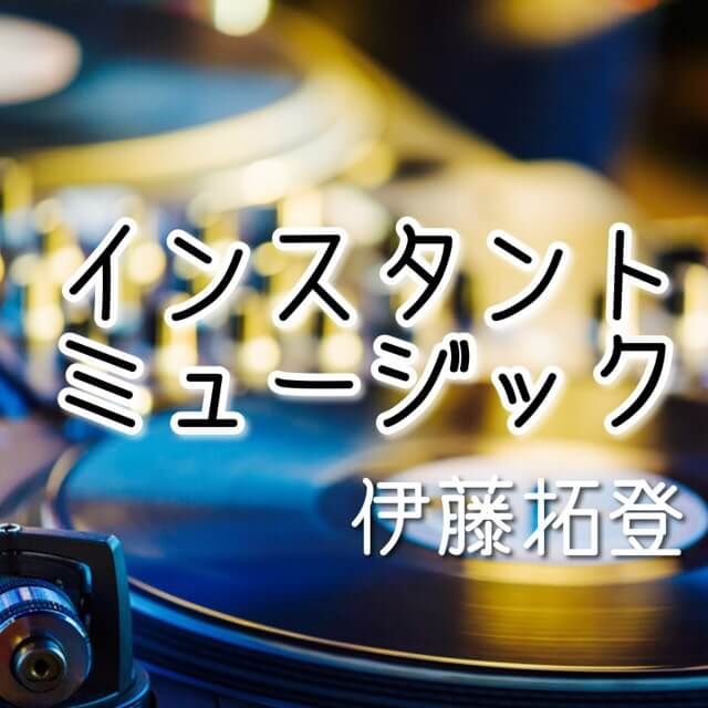 インスタントミュージック