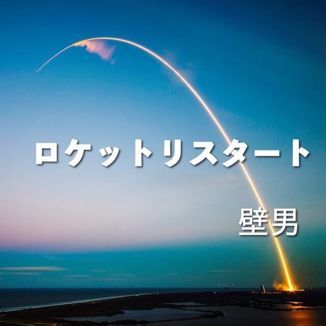 ロケットリスタート