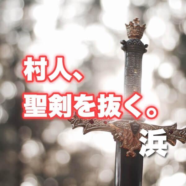 村人、聖剣を抜く。