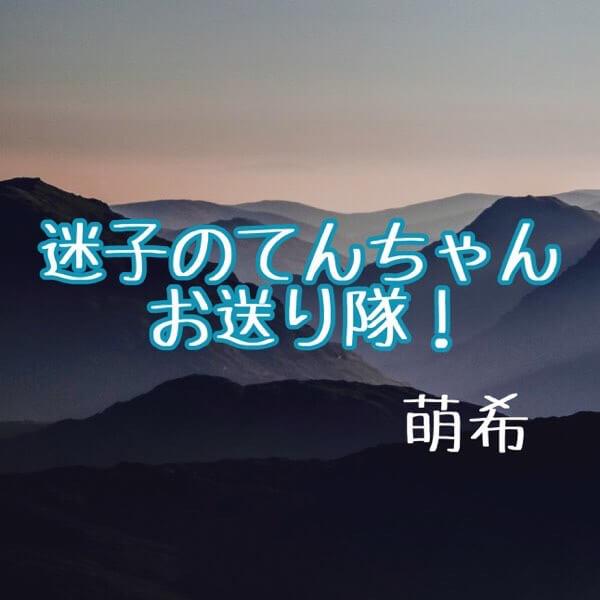 迷子のてんちゃんお送り隊!