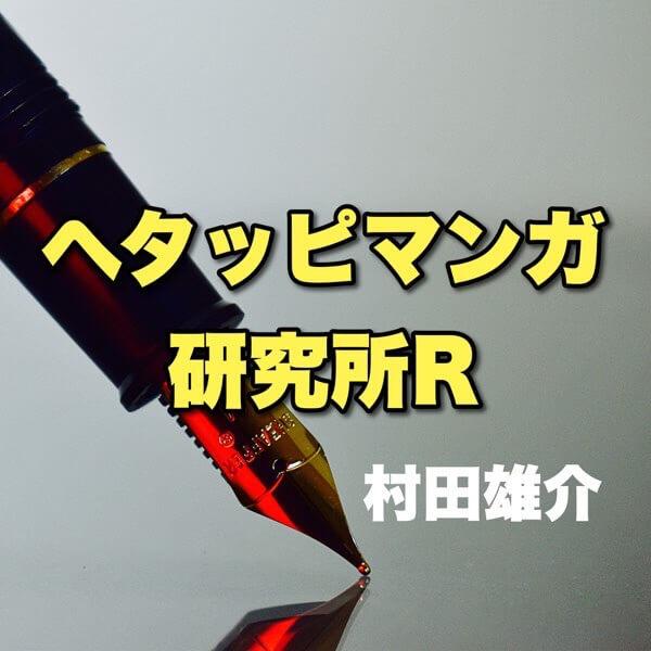 ヘタッピマンガ研究所R