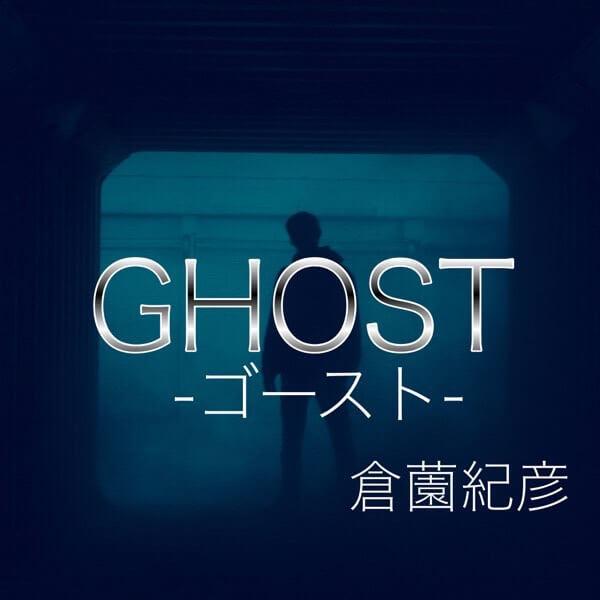 GHOST-ゴースト-