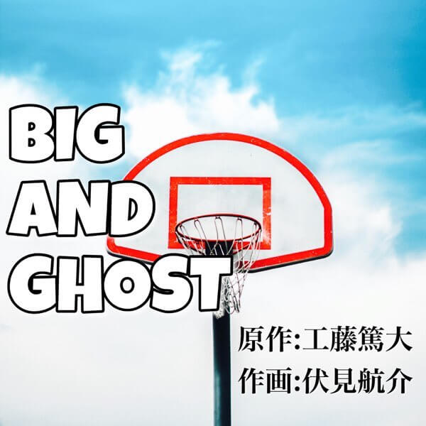 BIG AND GHOST