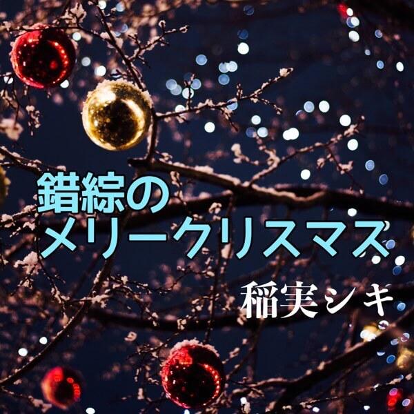 錯綜のメリークリスマス