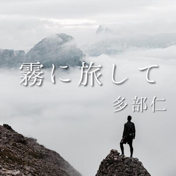 霧に旅して