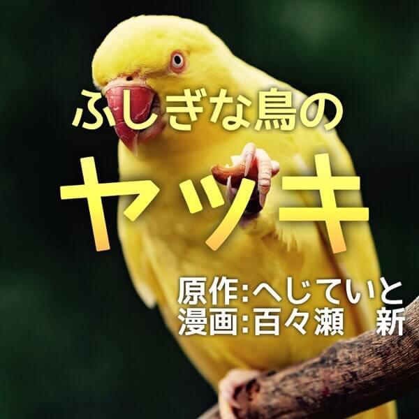 ふしぎな鳥のヤッキ