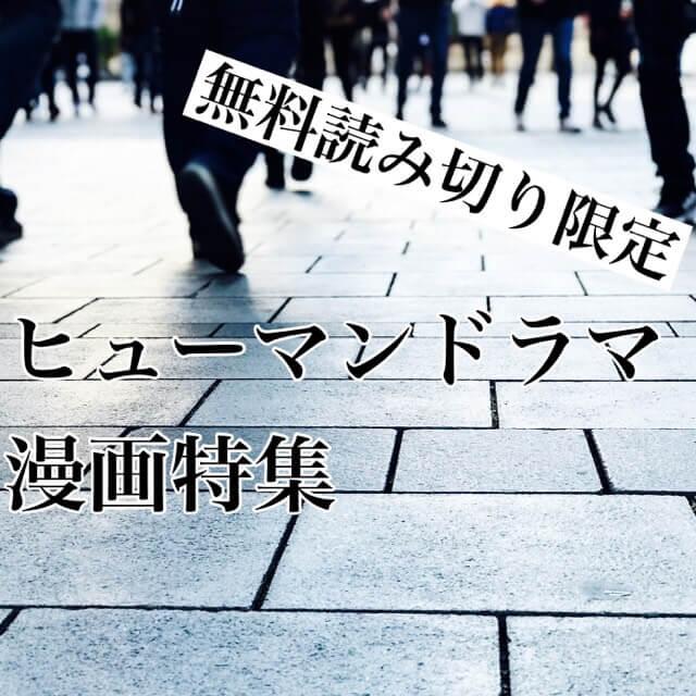 読み切りヒューマンドラマ