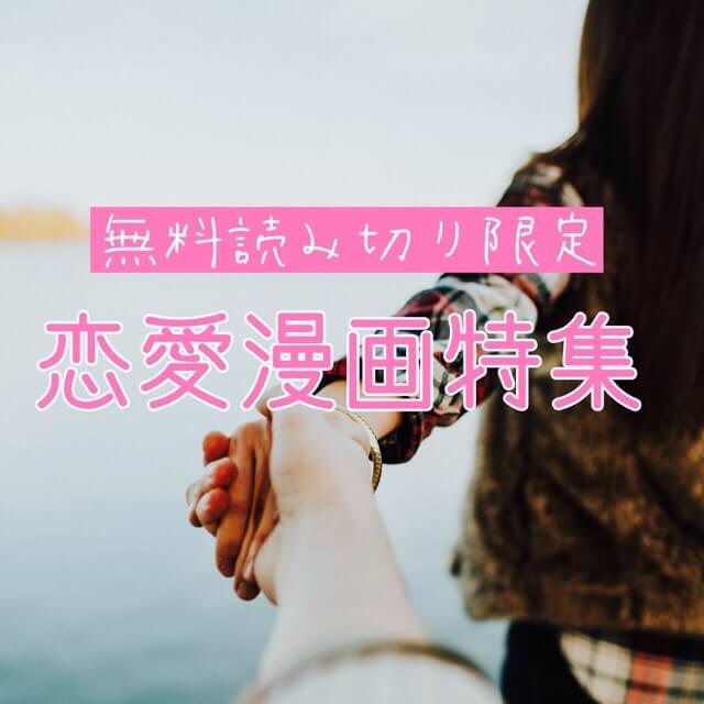 読み切り恋愛漫画特集