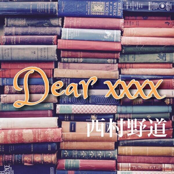 Dear xxxx
