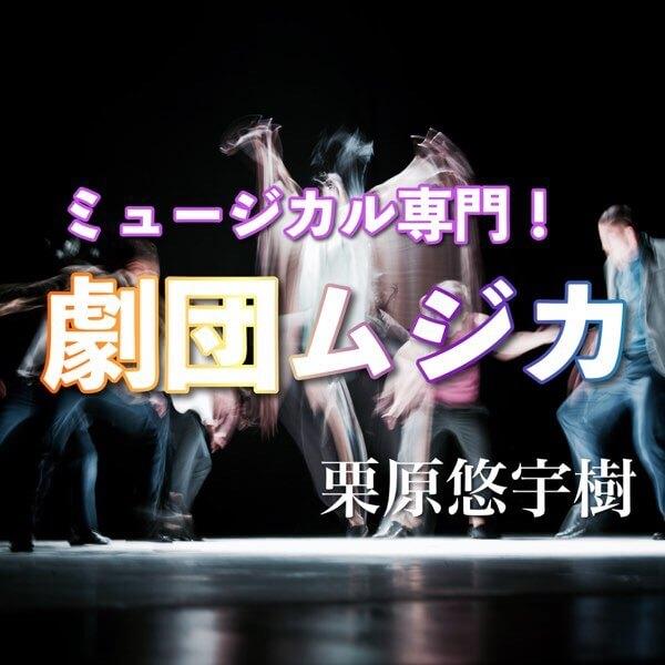 ミュージカル専門!劇団ムジカ