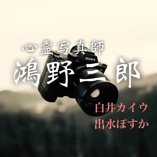 心霊写真師鴻野三郎