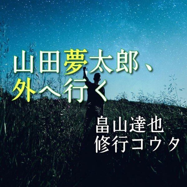 山田夢太郎、外へ行く