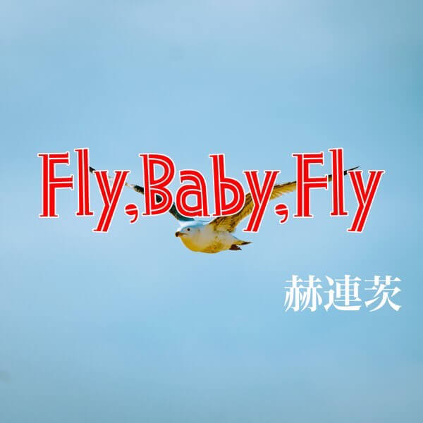 Fly,Baby,Fly