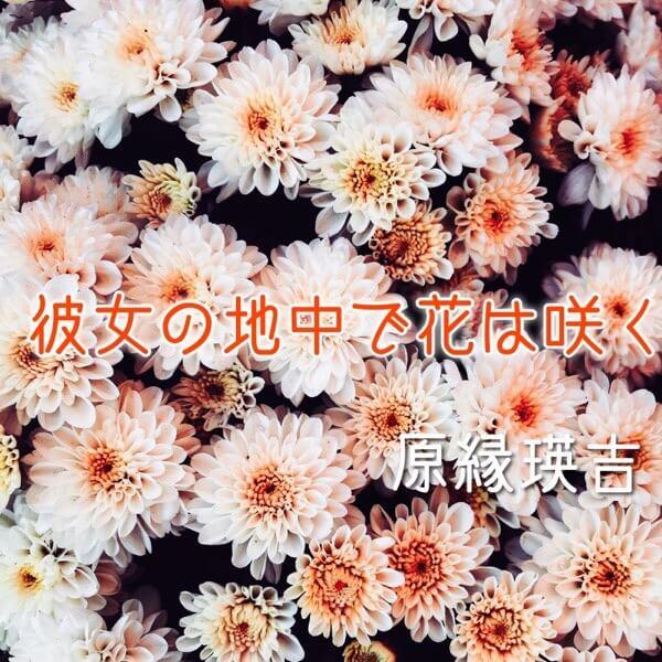 彼女の地中で花は咲く