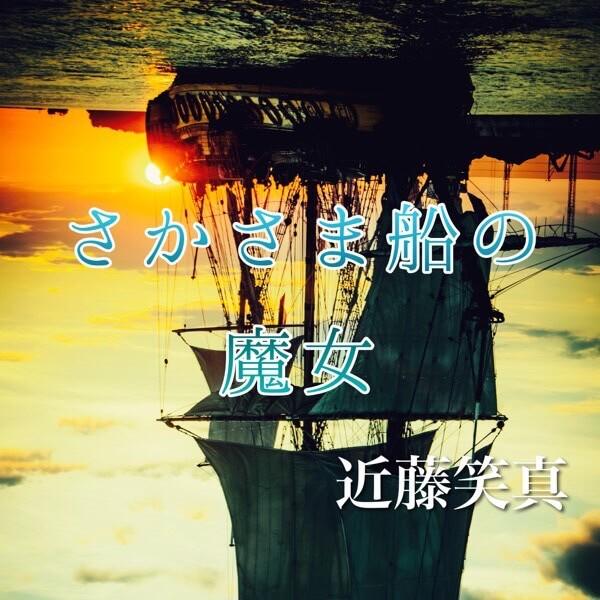 さかさま船の魔女